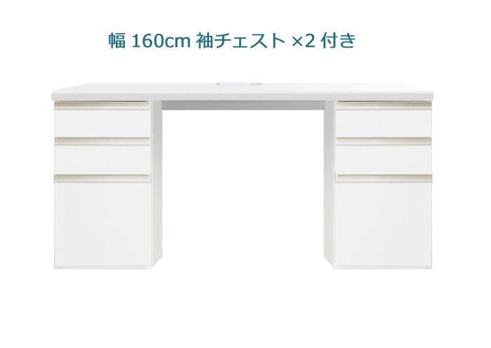 システムデスクセット[パレット]幅160cm サイドチェスト2個付き グロスホワイト/ウォールナット
