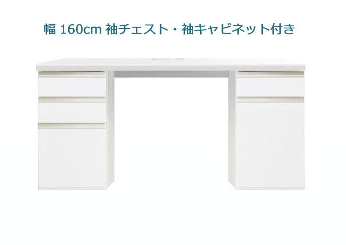 システムデスクセット[パレット]幅160cm サイドチェスト&サイドキャビネット付き グロスホワイト/ウォールナット