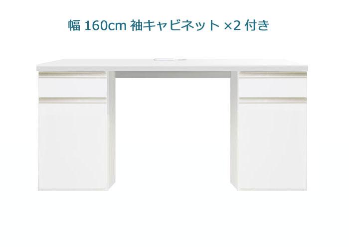 システムデスクセット[パレット]幅160cm サイドキャビネット2個付き グロスホワイト/ウォールナット