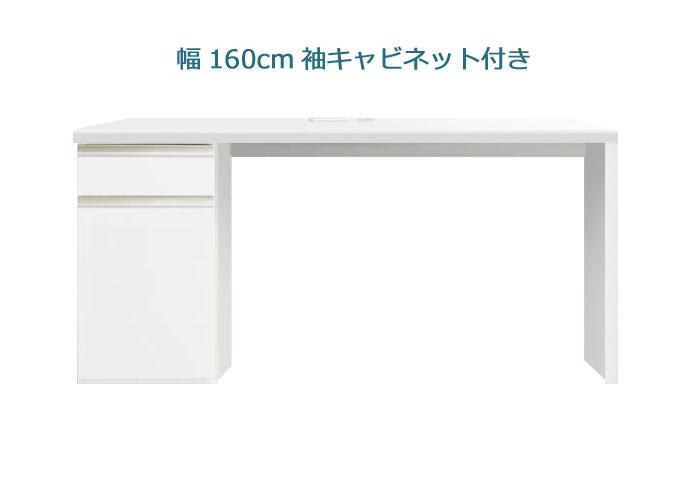 システムデスクセット[パレット]幅160cm サイドキャビネット付き グロスホワイト/ウォールナット