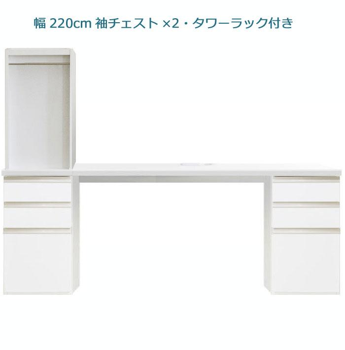 システムデスクセット[パレット]幅220cm サイドチェスト2個&デスク上書棚付き グロスホワイト/ウォールナット