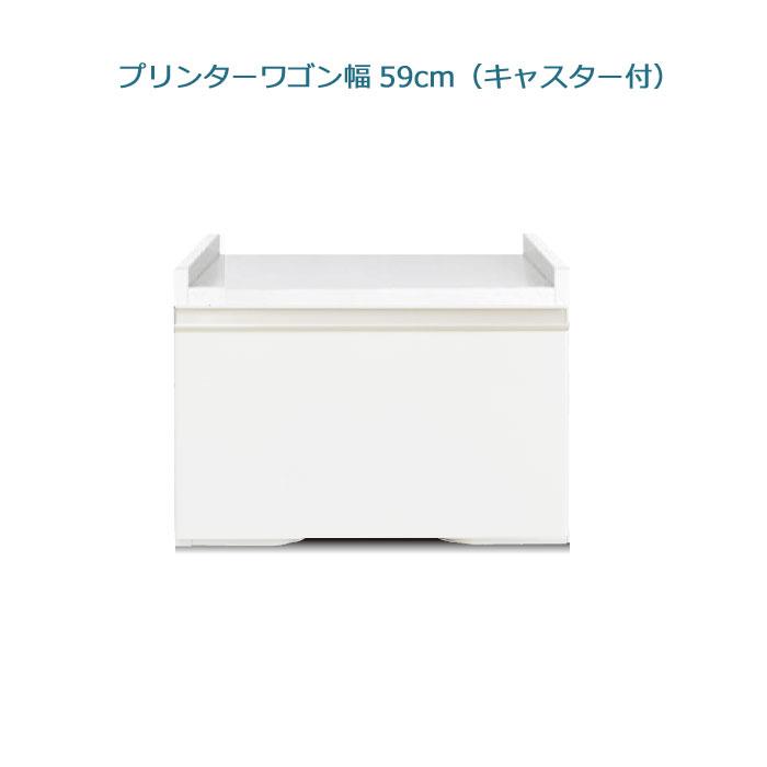 システムデスクセット[パレット]幅59cm 隠しキャスター付きプリンターワゴン グロスホワイト/ウォールナット