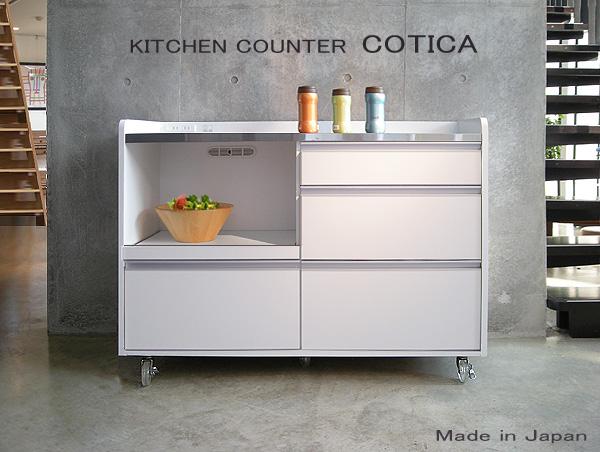 キッチンカウンター [コティカ] 120cm幅 ホワイト = ステンレストップ・キャスター付き[国産・完成品]