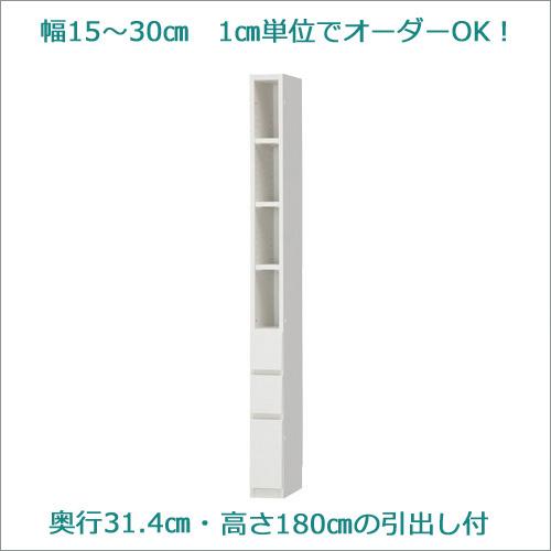 [ラスコ]セミオーダー3段引出付きラック幅15〜30cm [1cm単位で幅オーダーOK!カラーは12色から!