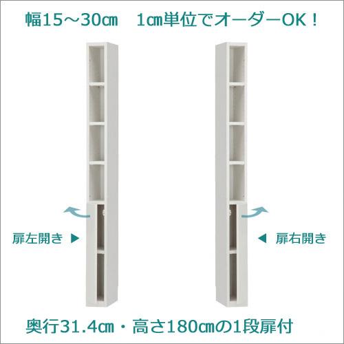 [ラスコ]セミオーダー1段扉付きラック幅15〜30cm [1cm単位で幅オーダーOK!カラーは12色から!