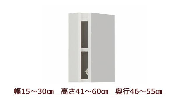 セミオーダー天井ツッパリ式耐震上置きラック [ピッタリー] 幅15〜30cm 奥行46〜55cm 高さ41〜60cm