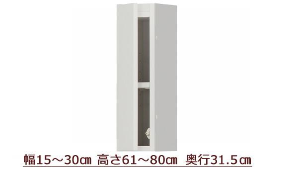 セミオーダー天井ツッパリ式耐震上置きラック [ピッタリー] 幅15〜30cm 奥行31.5cm 高さ61〜80cm