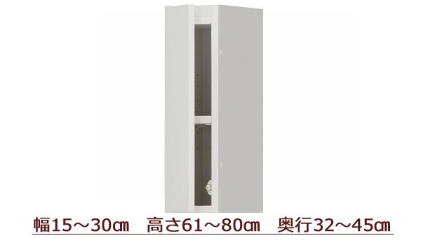 セミオーダー天井ツッパリ式耐震上置きラック [ピッタリー] 幅15〜30cm 奥行32〜45cm 高さ61〜80cm