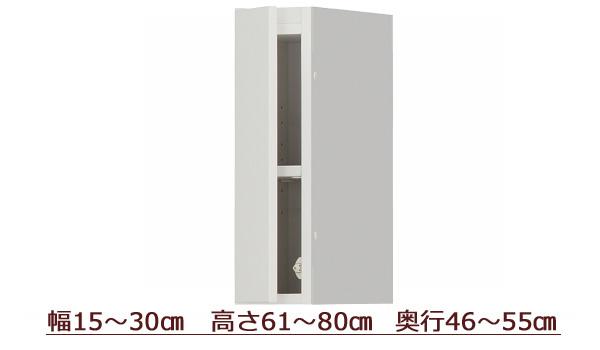 セミオーダー天井ツッパリ式耐震上置きラック [ピッタリー] 幅15〜30cm 奥行46〜55cm 高さ61〜80cm