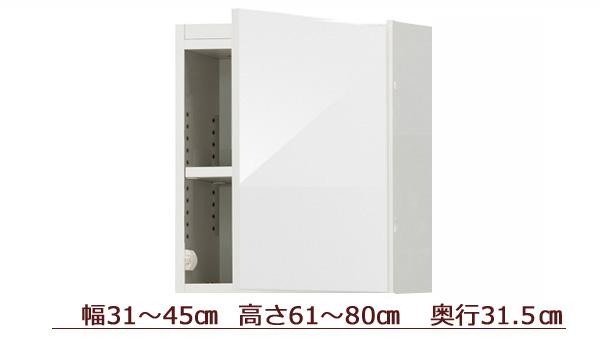 セミオーダー天井ツッパリ式耐震上置きラック [ピッタリー] 幅31〜45cm 奥行31.5cm 高さ61〜80cm