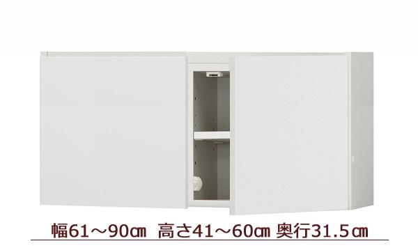セミオーダー天井ツッパリ式耐震上置きラック [ピッタリー] 幅61〜90cm 奥行31.5cm 高さ41〜60cm