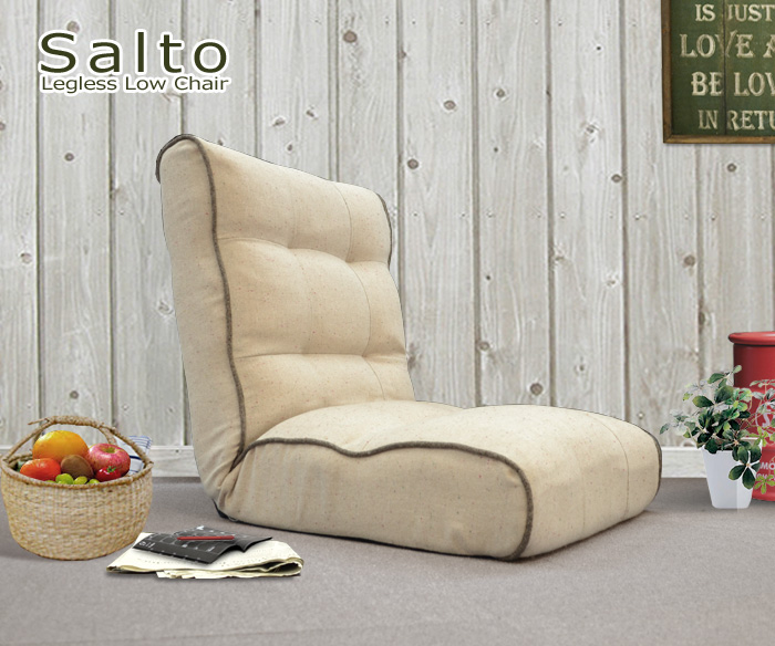 ポケットコイル座椅子 [サルト]  ベージュ/ブラウン 42段階リクライニングでお好きな角度に調節可能
