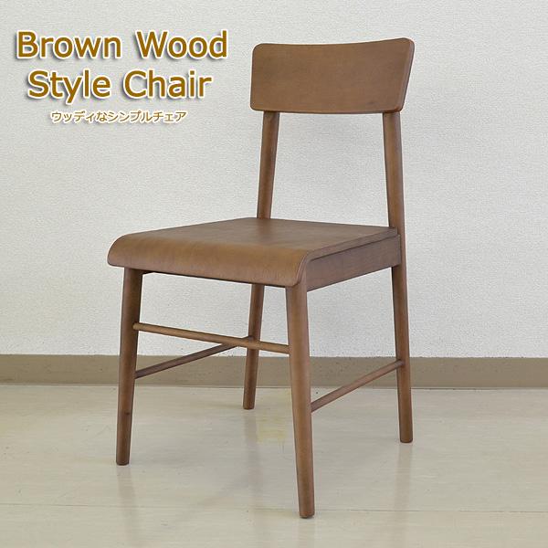 ブラウンウッドチェア = 大人のナチュラルスタイル。曲げ木のやわらかな座り心地。ぬくもりある木の椅子