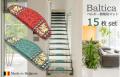 ベルギー製階段マット[バルティカ] 15枚組 曲がり階段にも使えるアーチ型。