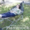 ワンタッチハンモック-持ち運びに便利なキャリーバッグ付き・組立簡単