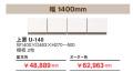オーダーストッカー[エスコート]専用上置きラック 幅140cm 6色 高さ27〜50cm = 高さ1cm単位、6色+色オーダー対応可能◆受注生産品:納期4週間前後(変動有)◆