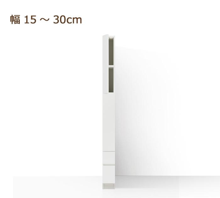 オーダーウォールラック・片扉・引出し2段タイプ [グラナー] 幅15〜30cm = 幅を1cm単位でオーダーできます!全14色