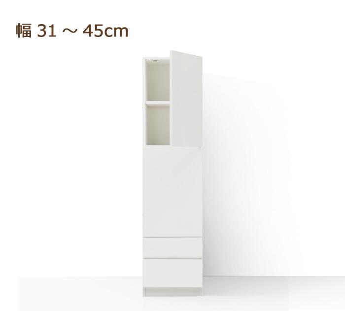 オーダーウォールラック・片扉・引出し2段タイプ [グラナー] 幅31〜45cm = 幅を1cm単位でオーダーできます!全14色