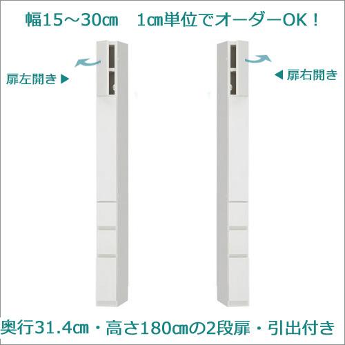 [ラスコ]セミオーダー2段扉・3段引出付きラック幅15〜30cm [1cm単位で幅オーダーOK!カラーは12色から!