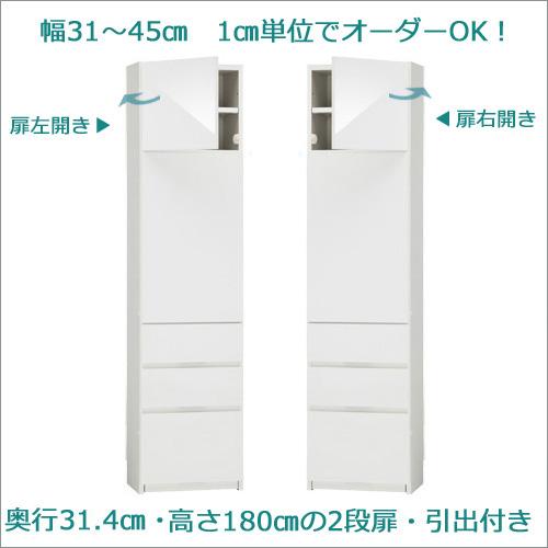 [ラスコ]セミオーダー2段扉・3段引出付きラック幅31〜45cm [1cm単位で幅オーダーOK!カラーは12色から!