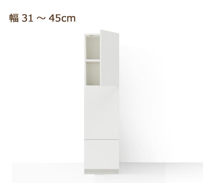 オーダーウォールラック・全片扉[グラナー] 幅31〜45cm = 幅を1cm単位でオーダーできます!全14色