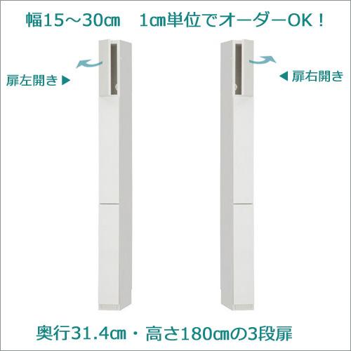 [ラスコ]セミオーダー3段扉付きラック幅15〜30cm [1cm単位で幅オーダーOK!カラーは12色から!