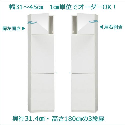 [ラスコ]セミオーダー3段扉付きラック幅31〜45cm [1cm単位で幅オーダーOK!カラーは12色から!