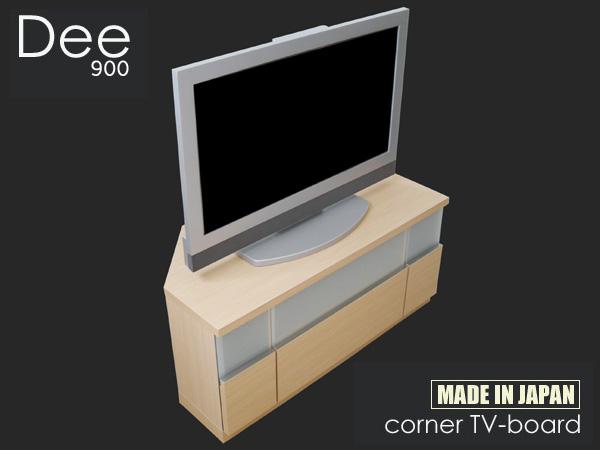 コーナーテレビ台 [ディー]900 ナチュラル = 36V型対応の省スペース型90cmモダンタイプ・Wiiもスッキリ収納できます