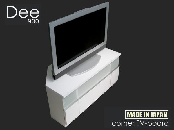 コーナーテレビ台 [ディー]900 ホワイト = 36V型対応の省スペース型90cmモダンタイプ・Wiiもスッキリ収納できます