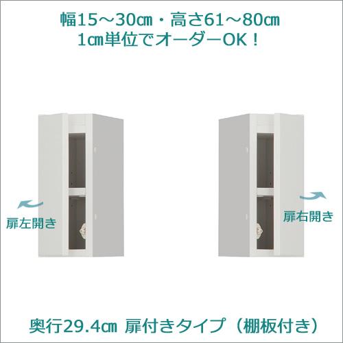 [ラスコ]セミオーダー上置きラック(扉付タイプ) 幅15〜30cm ・ 高さ61〜80cm [1cm単位で幅・高さオーダーOK!カラーは12色から!]
