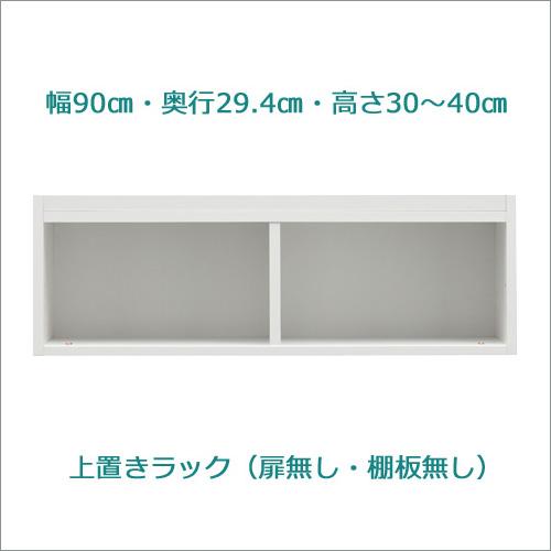 [ラスコ]セミオーダーオープン上置きラック 幅90cm ・ 高さ30〜40cm [1cm単位で高さオーダーOK!カラーは5色から!]
