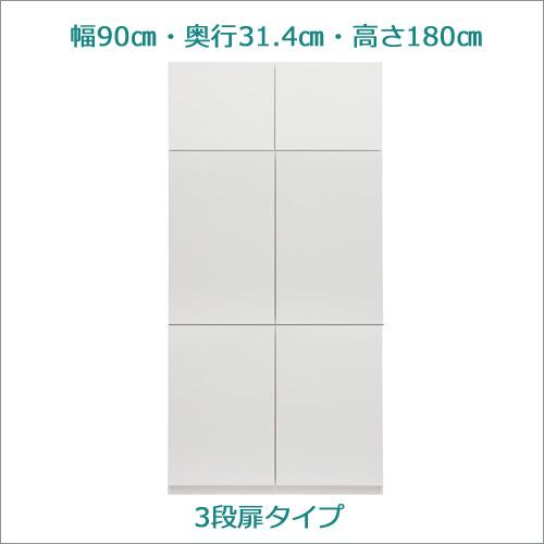 [ラスコ]セミオーダーラック3段扉タイプ 幅90cm [カラーを12色から選べます!]
