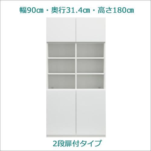 [ラスコ]セミオーダーラック2段扉タイプ 幅90cm [カラーを12色から選べます!]