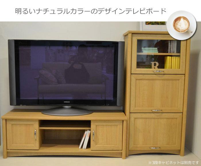 テレビ台 [ウィッティ] 120cm幅 = 大型テレビもOK・温もりあふれるナチュラル木目調テレビ台[完成品]