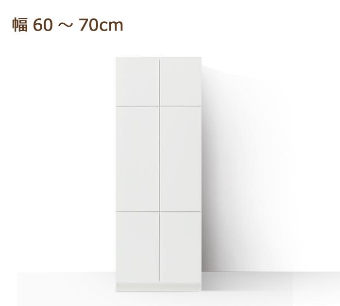 オーダーウォールラック・全両開き扉[グラナー] 幅60〜70cm = 幅を1cm単位でオーダーできます!全14色