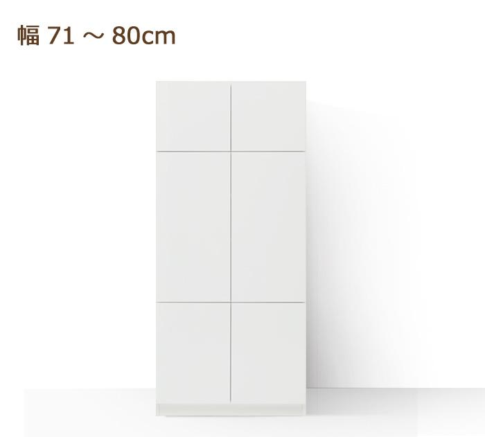 オーダーウォールラック・全両開き扉[グラナー] 幅71〜80cm = 幅を1cm単位でオーダーできます!全14色