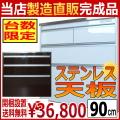 ■開梱設置送料無料■ ★台数限定★ステンレス天板 鏡面キッチンカウンター90