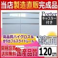 ■開梱設置送料無料■ハイグロス天板/ポルテ 鏡面キッチンカウンターワゴン120