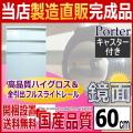 ■開梱設置送料無料■ハイグロス天板/ポルテ 鏡面キッチンカウンターワゴン60