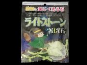 ■メール便可(6袋まで)■ライトストーン☆蓄光石☆グリーン【約1.0cm〜3.5cm/約100g】