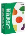 農業簿記10