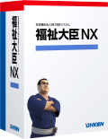 応研福祉大臣NXsaigou