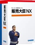 応研販売大臣NXsaigou