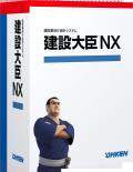 応研建設大臣NXsaigou