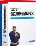 応研個別原価管理NXsaigou