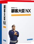 応研顧客大臣NXsaigou