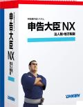 応研申告大臣法人税NXsaigou