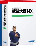 応研就業大臣NXsaigou
