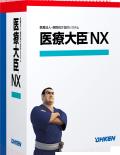 応研医療大臣NXsaigou