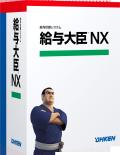 応研給与大臣NXsaigou